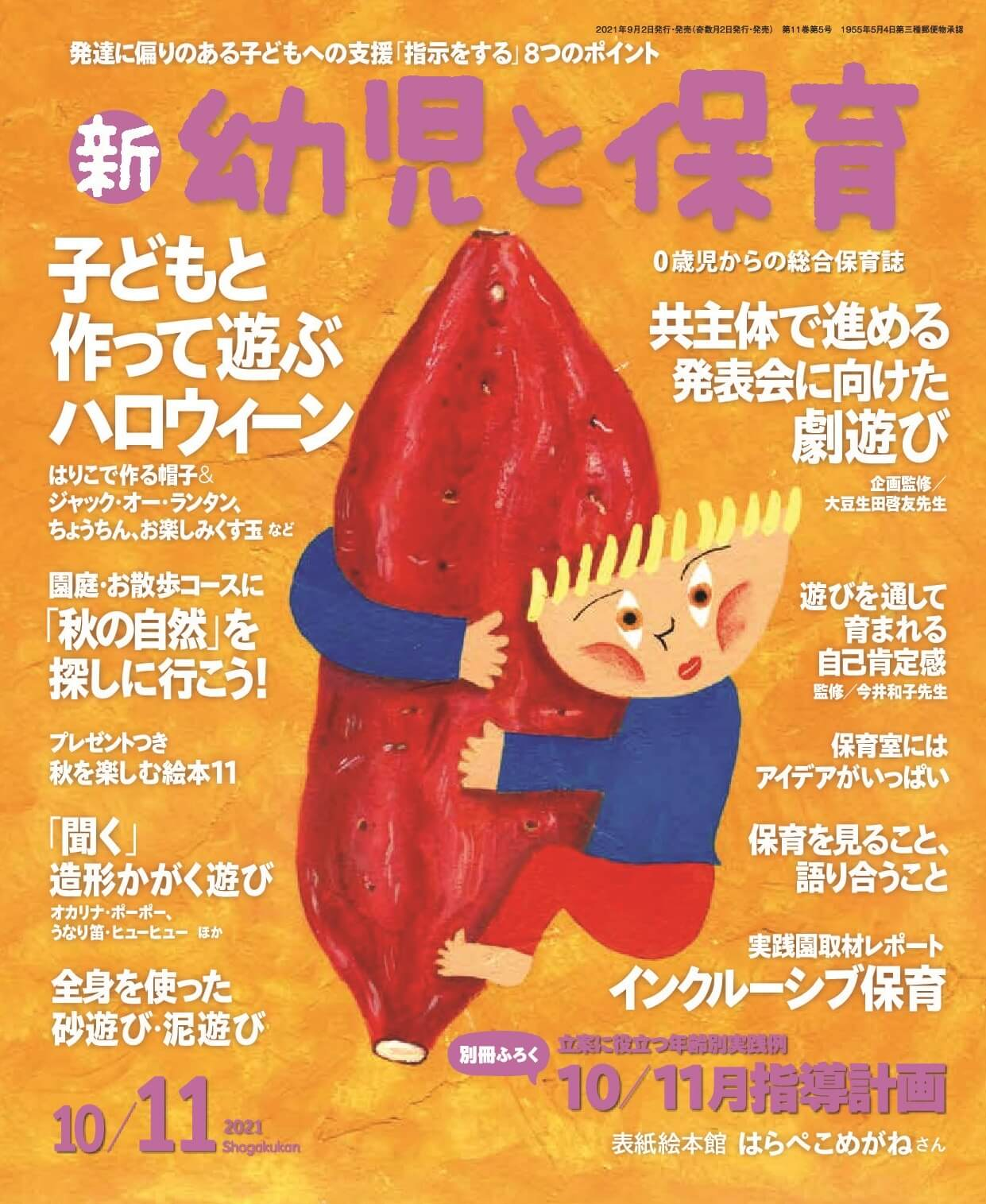 太陽の子赤坂保育園が小学館「新 幼児と保育 10月・11月号」の「保育室にはアイデアがいっぱい」に掲載