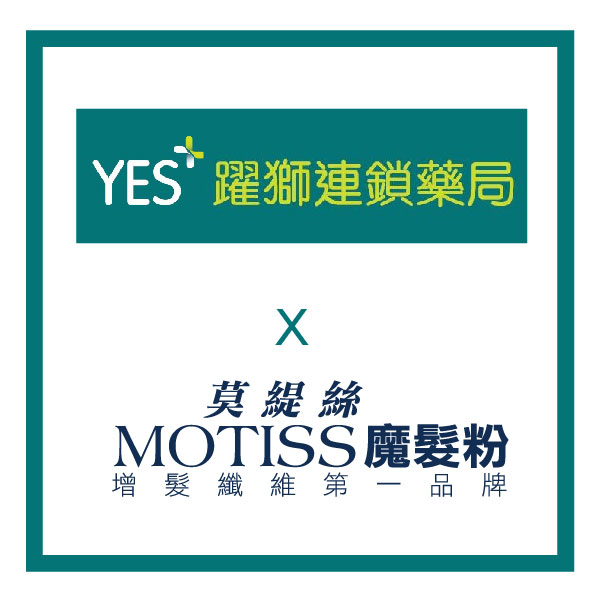 MOTISS進軍躍獅連鎖藥局,歡迎免費體驗15秒瞬效增髮魔力