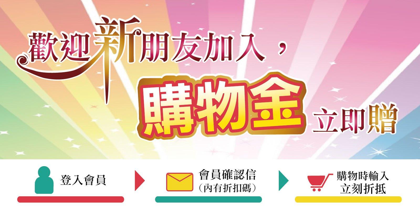 歡慶MOTISS網站上線週年慶,新加入會員即贈300元購物金!限量300位搶完為止
