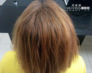 MOTISS 魔髮粉 布丁頭 使用後