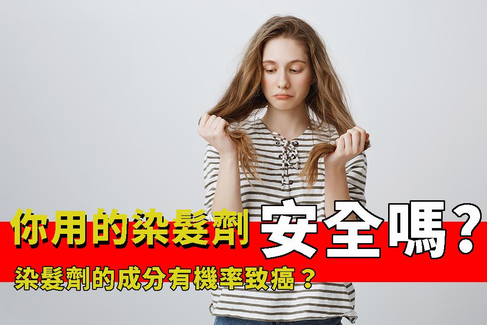 愛美染髮同時兼顧安全?無害頭皮增髮神器!