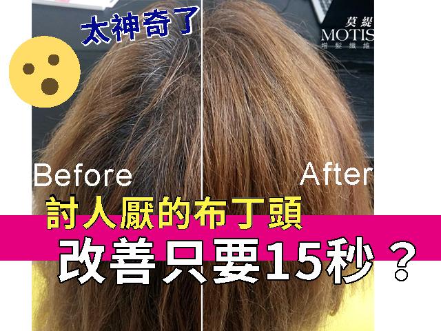 拯救布丁頭大作戰!改善髮色的神奇纖維