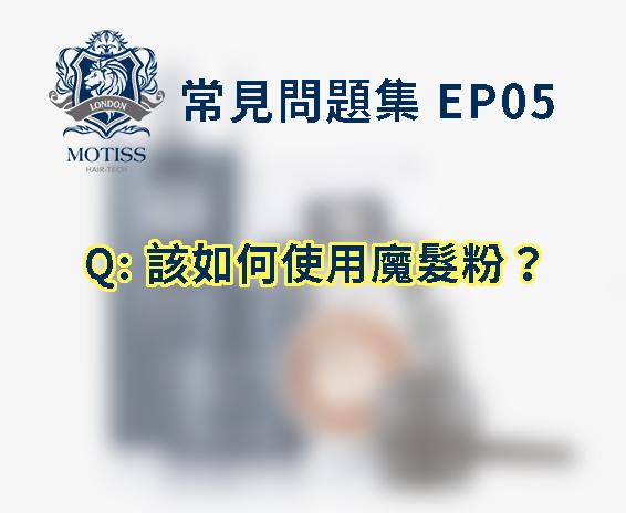MOTISS 常見問題集 EP05 該如何使用魔髮粉?