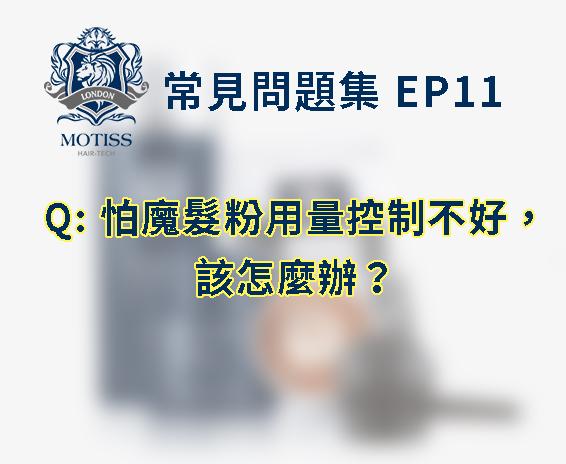 MOTISS 常見問題集EP11 怕魔髮粉用量控制不好,該怎麼辦?