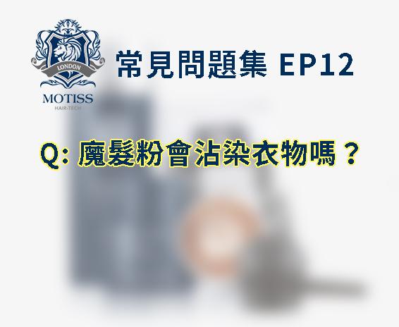 MOTISS 常見問題集 EP12 魔髮粉會沾染衣物嗎?