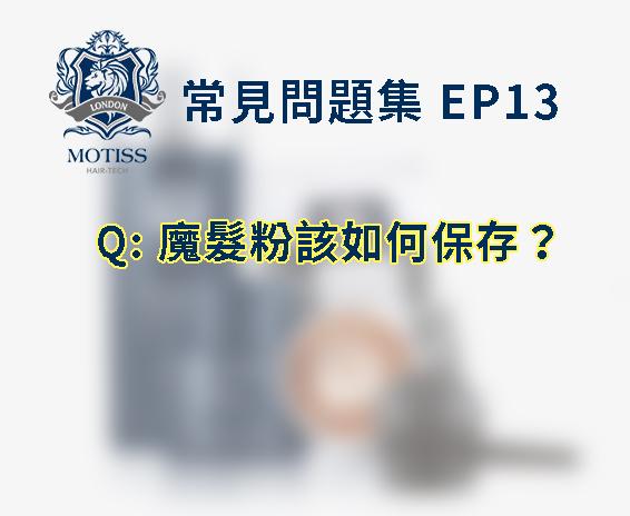 MOTISS 常見問題集 EP13 魔髮粉該如何保存?