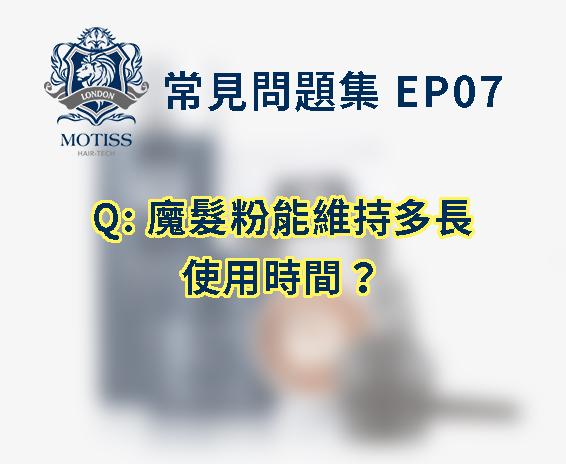 MOTISS 常見問題集 EP07 魔髮粉能維持多長使用時間?
