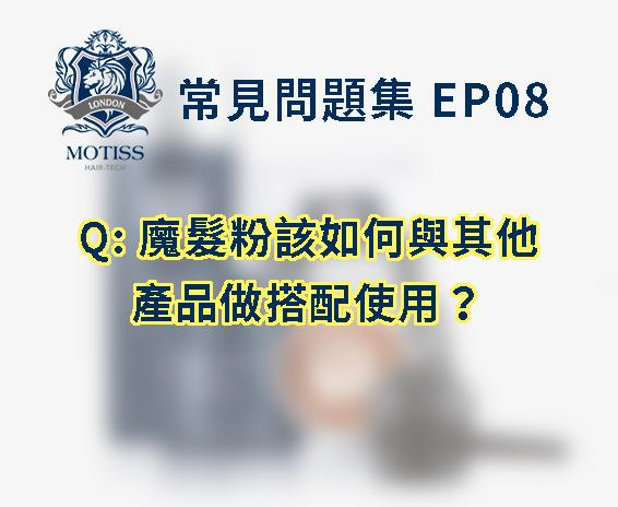MOTISS 常見問題集 EP08 魔髮粉該如何與其他產品做搭配使用?