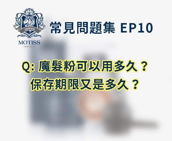MOTISS 常見問題集 EP10 魔髮粉可以用多久?保存期限又是多久?