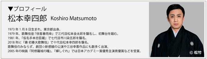 衛星劇場 presents 歌舞伎役者 松本幸四郎さん インタビュー