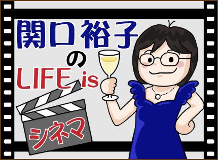 「関口裕子の LIFE is シネマ」連載スタート!