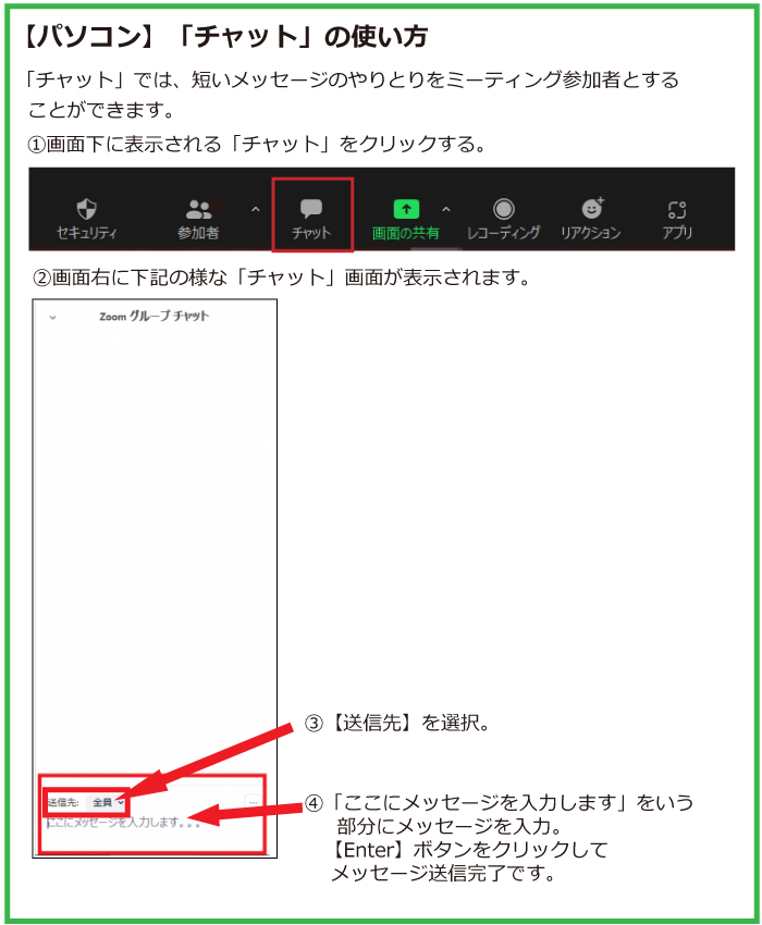 【パソコン】「チャット」の使い方