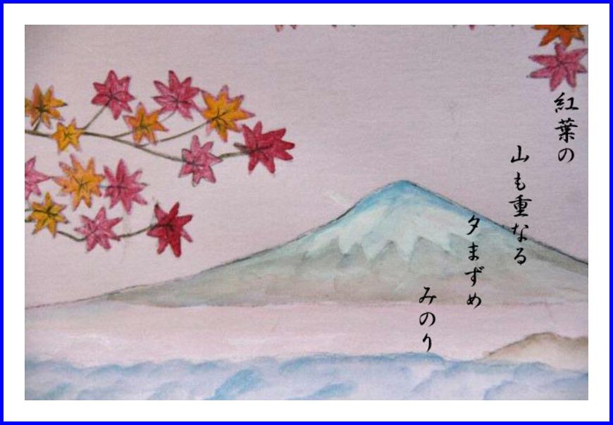和紙に描く富士山と紅葉
