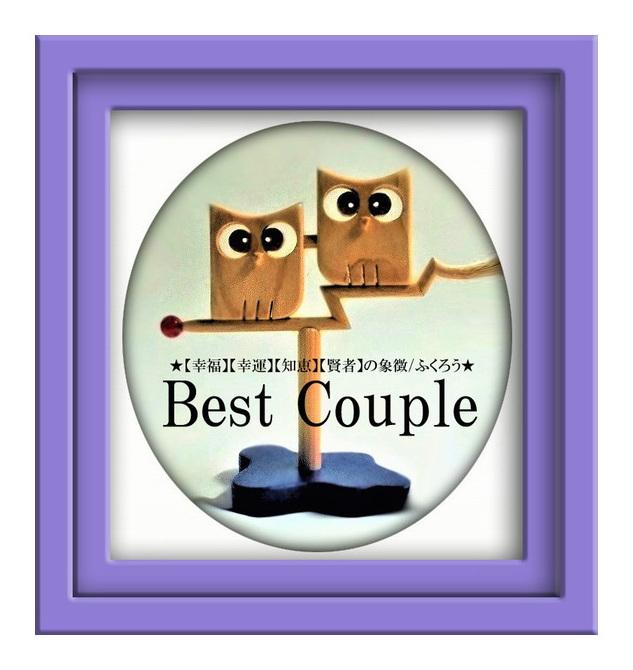 ●Best Couple オブジェ!