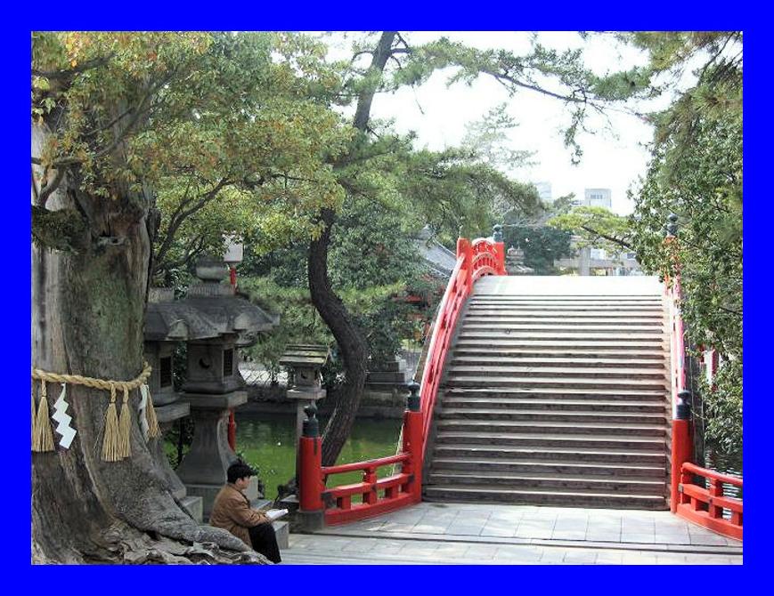 住吉神社太鼓橋
