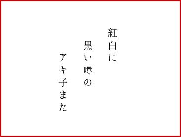 NHKの怪?