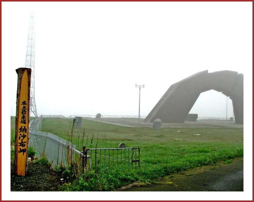 霧の納沙布岬