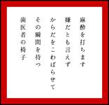 麻酔(五行歌)