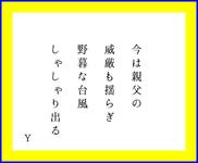地震・雷・火事・台風