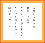 人参が(五行歌)
