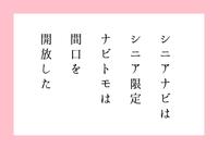 祝・ナビトモ(五行歌)