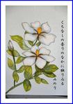 くちなしの花に俳句