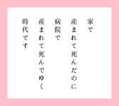 時代(五行歌)
