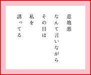 意地悪(五行歌)