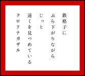 鉄格子に(五行歌)