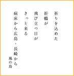 折鶴の飛び立つ日が