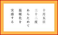 十月五日(五行歌)
