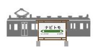 駅名遊び物語
