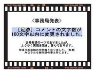 足跡コメント・100文字以内へ.....