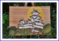 浮き絵で描く姫路城