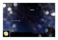 ファンタジー・夜空の絵遊び