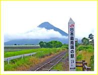 日本最南端駅