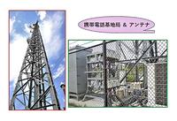 携帯電話基地局・アンテナ