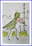 虫たちの音楽会