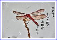"""和紙に描く""""赤とんぼ"""""""