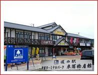 淡路島の道の駅