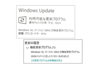 Windows10の大型機能UP Date