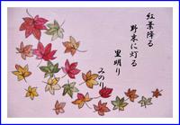 美しい紅葉に俳句
