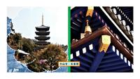 中山寺・五重塔