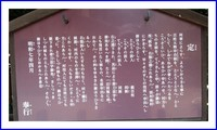 江戸中期の高札