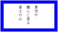 俳句「富士の山」