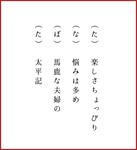 七夕-�@ わが夫婦