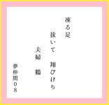 【『夫婦 鶴』贈・my Windowsペイント画挿入句】