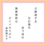 【短歌】(my出版書籍で詠むだ哥シリーズ100選:No-004)