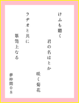 【らくがき】:『ラヂオ〜勿體無い』