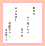 【らくがき】:『横戀慕』 =my哥シリーズ100選No-018=